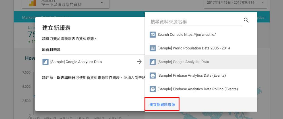 data studio5 - 使用 Google Data Studio 數據分析工具,輕鬆打造 Google Analytics 視覺化報表