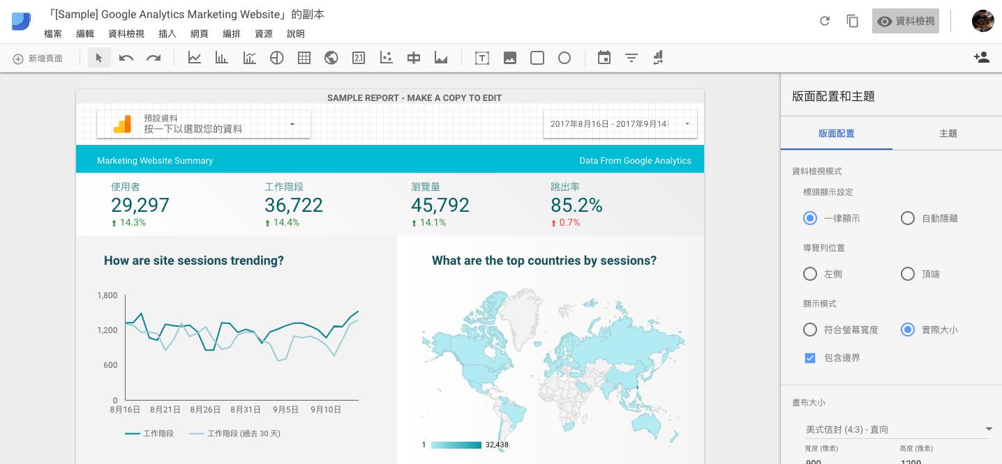 data studio8 - 使用 Google Data Studio 數據分析工具,輕鬆打造 Google Analytics 視覺化報表