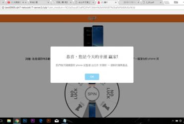 dns scam1 370x250 - 不斷變換網域名稱的詐騙網站:恭喜,您是今天的幸運贏家