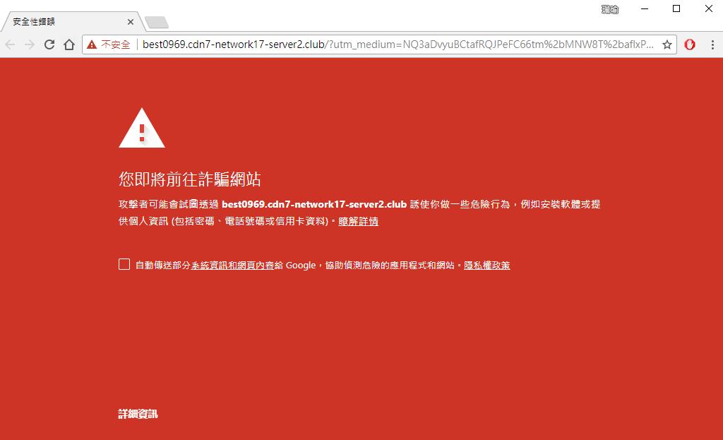 dns scam2 - 不斷變換網域名稱的詐騙網站:恭喜,您是今天的幸運贏家