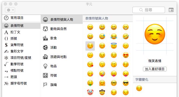 emoji mac2 - 如何在 Mac 使用 Emoji 表情符號,透過快捷鍵立刻搞定