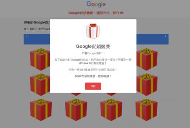 google box 370x250 - 抽獎詐騙網站又來了,重新包裝而成的 myRewardStore 以及 Google 促銷競賽