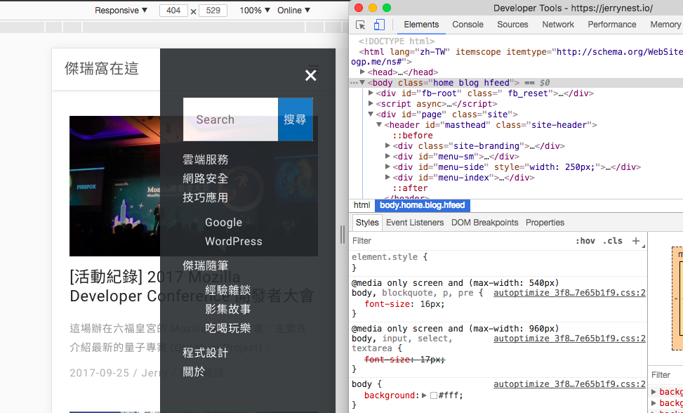 jerrynest rwd - 如何設計與優化 WordPress 佈景主題?新主題 Nest2 的實作經驗分享
