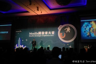 mozilladev1 370x250 - [活動紀錄] 2017 Mozilla Developer Conference 開發者大會