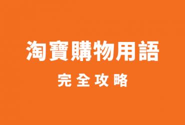 taobao term2 370x250 - [懶人包] 淘寶購物用語完全攻略,超詳細的術語對照