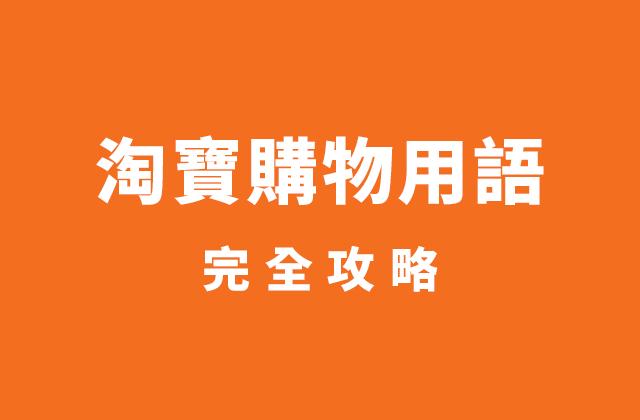 taobao term2 - [懶人包] 淘寶購物用語完全攻略,超詳細的術語對照