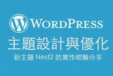 wp design2 370x250 - 如何設計與優化 WordPress 佈景主題?新主題 Nest2 的實作經驗分享