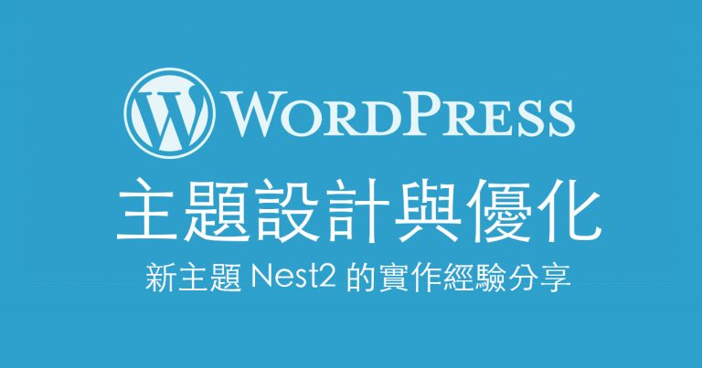 wp design2 768x403 - 如何設計與優化 WordPress 佈景主題?新主題 Nest2 的實作經驗分享