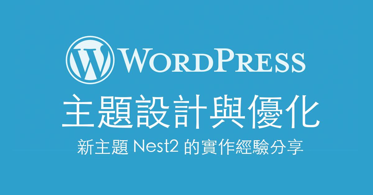 wp design2 - 如何設計與優化 WordPress 佈景主題?新主題 Nest2 的實作經驗分享