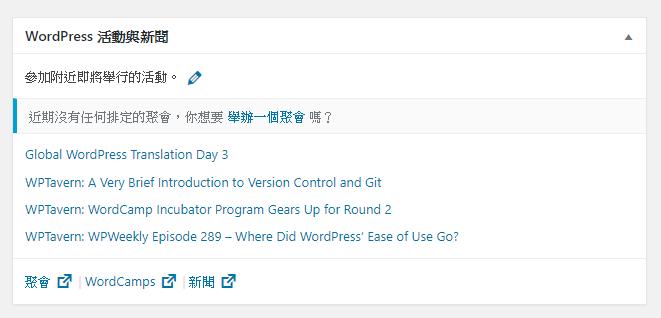 wp pub - [聚會速記] Taipei WordPress Meetup 九月份聚會,我的後台被 Hack 了