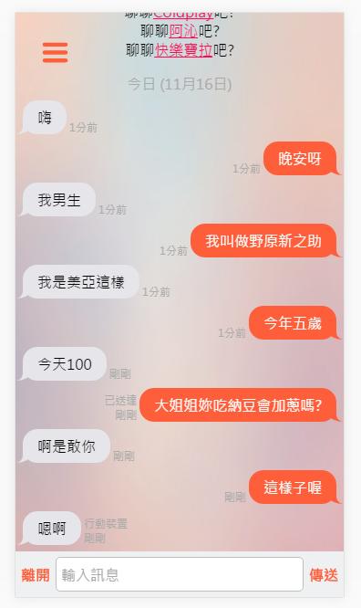 25234132 - 匿名聊天安全嗎?透過中間人攻擊,你的聊天訊息全被看光光