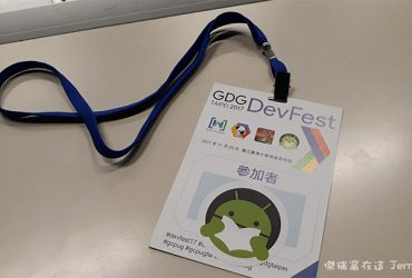 gdg2 370x250 - [活動紀錄] GDG DevFest Taipei 2017,屬於 Google 開發者的技術交流大會