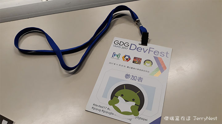 gdg2 - [活動紀錄] GDG DevFest Taipei 2017,屬於 Google 開發者的技術交流大會