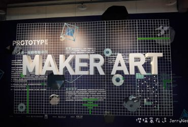 makerfaire 12 370x250 - [活動紀錄] Maker Faire Taipei 2017 台北創客嘉年華,用創意自造精彩世界 Part2
