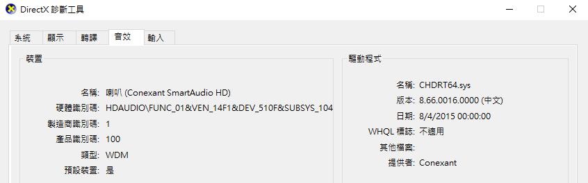 directX - Windows10 聲音忽大忽小怎麼辦?更新你的音效驅動程式吧