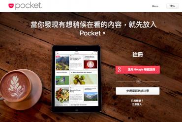 pocket 370x250 - 好文章太多?那就使用 Pocket API 大量蒐集網路文章吧