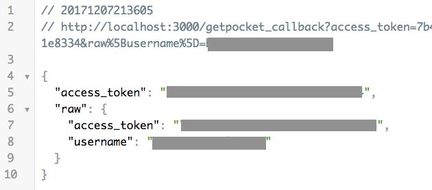 pocket5 - 好文章太多?那就使用 Pocket API 大量蒐集網路文章吧