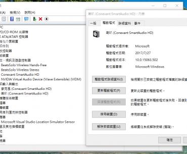 win10 sound1 370x305 - Windows10 聲音忽大忽小怎麼辦?更新你的音效驅動程式吧