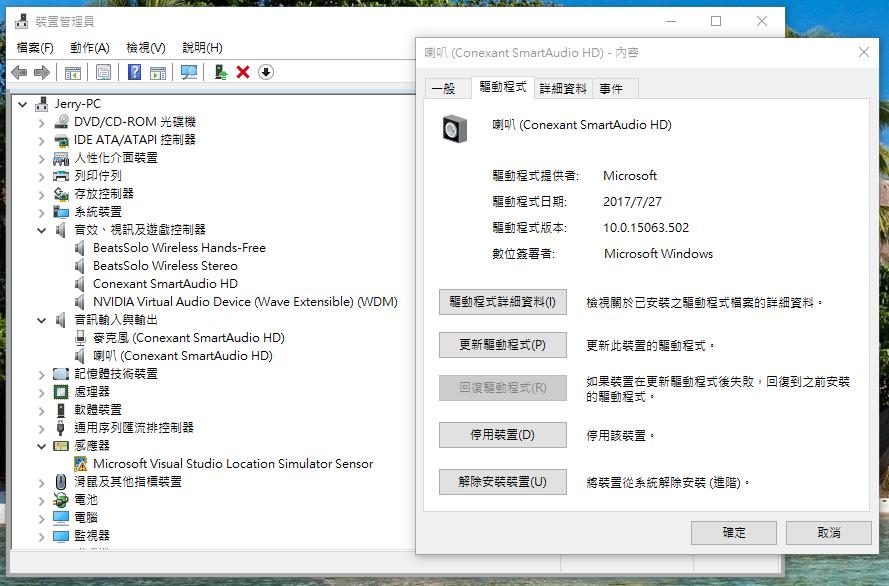win10 sound1 - Windows10 聲音忽大忽小怎麼辦?更新你的音效驅動程式吧