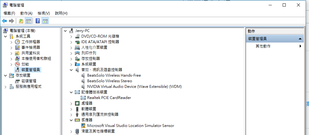 win10 sound2 - Windows10 聲音忽大忽小怎麼辦?更新你的音效驅動程式吧