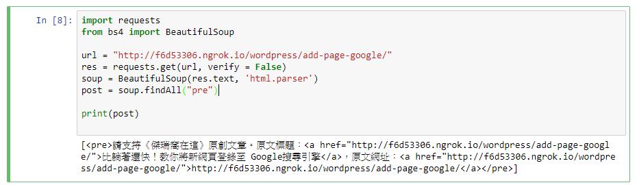 anti crawler2 - 文章被抄很苦惱?將版權資訊隱藏在 WordPress 文章裡,混淆萬惡的爬蟲程式