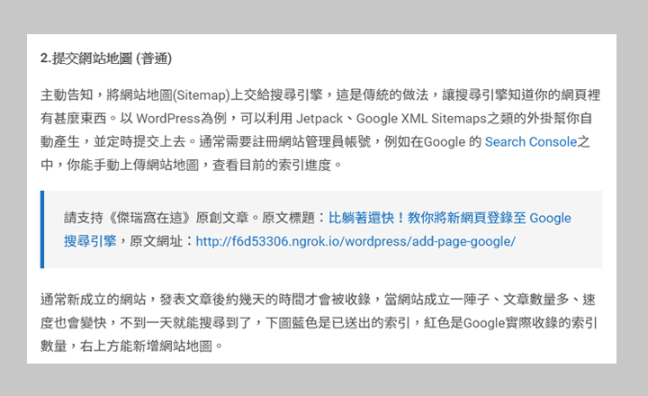anti crawler3 - 文章被抄很苦惱?將版權資訊隱藏在 WordPress 文章裡,混淆萬惡的爬蟲程式
