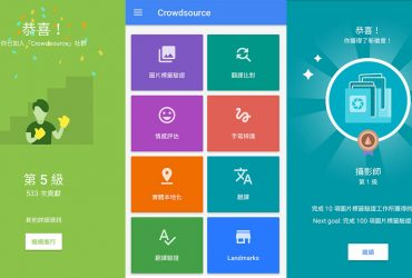 crowdsource7 370x250 - 讓人工智慧變得更好,加入 Google Crowdsource 貢獻你的智慧吧!解任務升級還有獎勵唷
