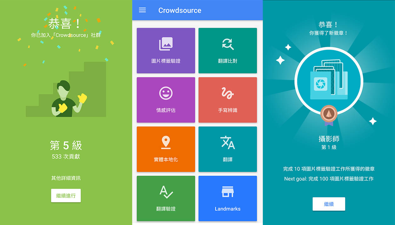 crowdsource7 - 讓人工智慧變得更好,加入 Google Crowdsource 貢獻你的智慧吧!解任務升級還有獎勵唷