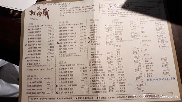 dakao 1 - 台北西門|打狗霸 TAKAO 平價石頭火鍋/麻辣鍋,超優美環境適合親友聚餐
