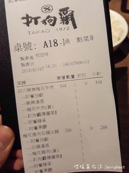 dakao 12 - 台北西門|打狗霸 TAKAO 平價石頭火鍋/麻辣鍋,超優美環境適合親友聚餐
