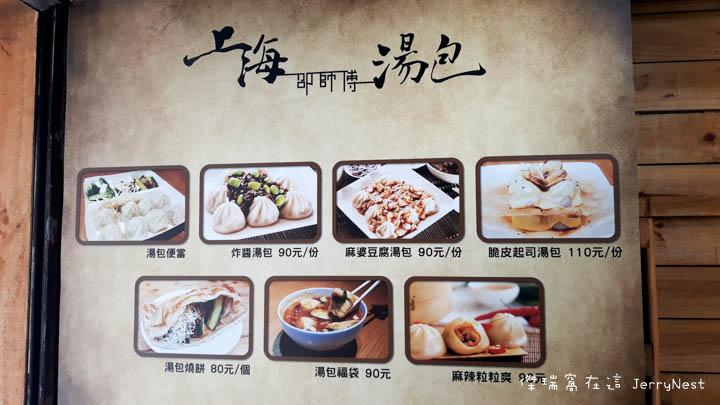 dumplings 1 - 台北大安|湯包可以這樣吃?上海邵師傅湯包居然有炸醬、臭豆腐還有爆醬起司口味