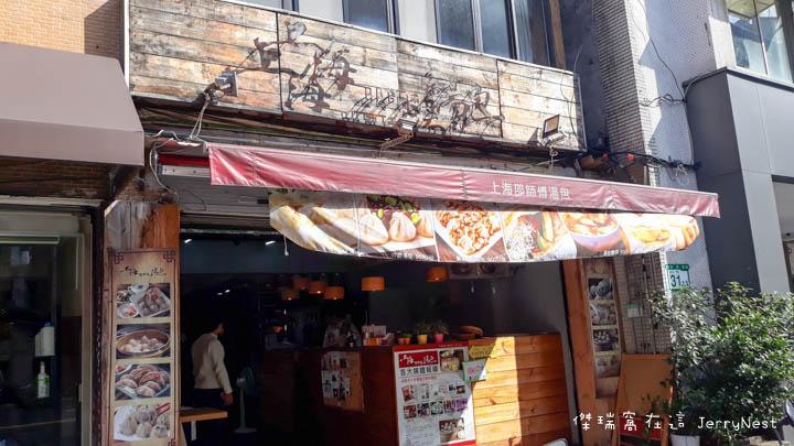 dumplings 13 - 台北大安|湯包可以這樣吃?上海邵師傅湯包居然有炸醬、臭豆腐還有爆醬起司口味