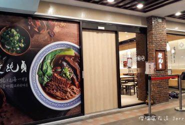 duan 3 370x250 - 新北永和|段純貞牛肉麵來囉,嚐嚐熟悉的四川老味道 #永和得和店