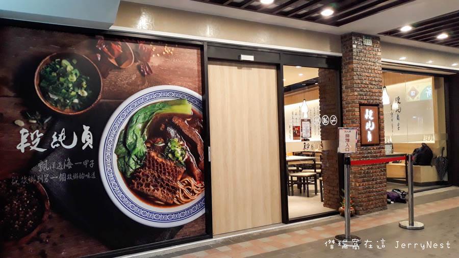 duan 3 - 【台北。永和區】段純貞牛肉麵來囉,嚐嚐熟悉的四川老味道 #永和得和店
