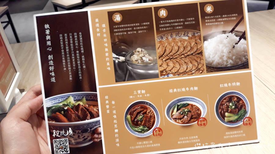 duan 5 - 【台北。永和區】段純貞牛肉麵來囉,嚐嚐熟悉的四川老味道 #永和得和店
