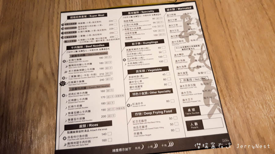 duan 6 - 【台北。永和區】段純貞牛肉麵來囉,嚐嚐熟悉的四川老味道 #永和得和店