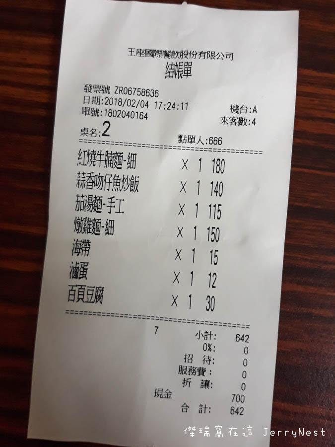 duan2 1 - 【台北。永和區】段純貞牛肉麵來囉,嚐嚐熟悉的四川老味道 #永和得和店