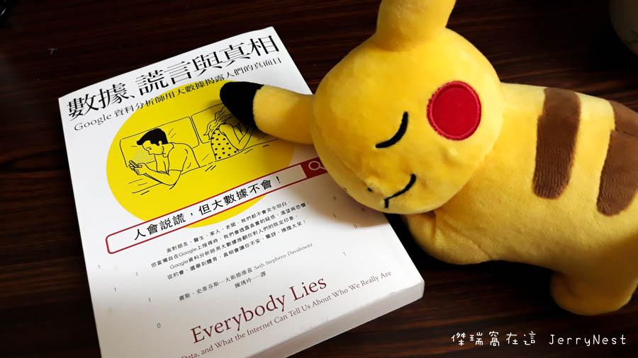 lies 1 - [閱讀筆記] 數據、謊言與真相,透過數據分析揭露人們的真面目