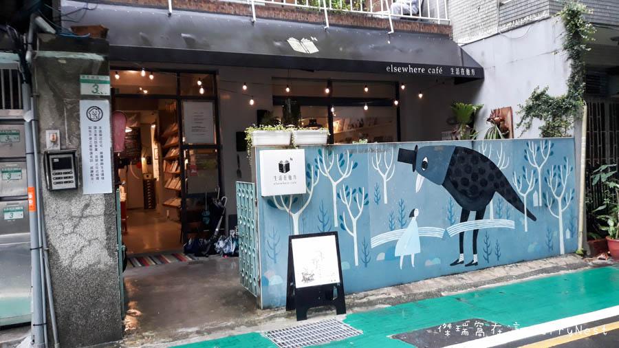 life 1 - 【台北。中正紀念堂】生活在他方 Elsewhere Cafe,滿屋子的繪本搭配抹茶千層蛋糕,就是要裝文青
