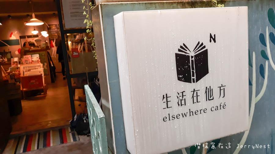 life 2 - 台北中正紀念堂|生活在他方 Elsewhere Cafe,滿屋子的繪本搭配抹茶千層蛋糕,就是要裝文青
