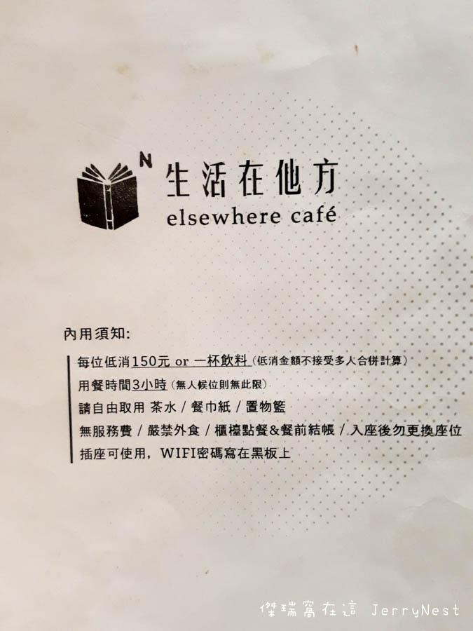 life 5 - 【台北。中正紀念堂】生活在他方 Elsewhere Cafe,滿屋子的繪本搭配抹茶千層蛋糕,就是要裝文青
