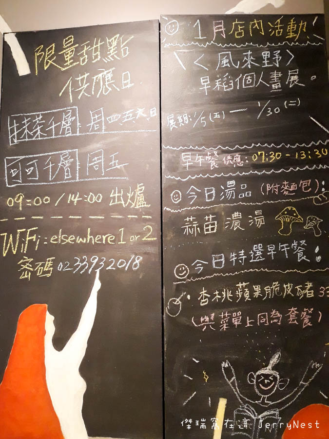 life 7 - 【台北。中正紀念堂】生活在他方 Elsewhere Cafe,滿屋子的繪本搭配抹茶千層蛋糕,就是要裝文青
