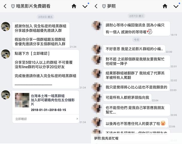 linescam5 - 分享就免費送貼圖主題、18 禁影片?透過文本分析了解 Line@ 機器人酒店攬客手法