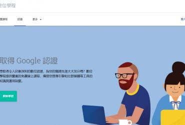 googlelearn 370x250 - Google 數位學程:26 堂數位行銷課完全免費