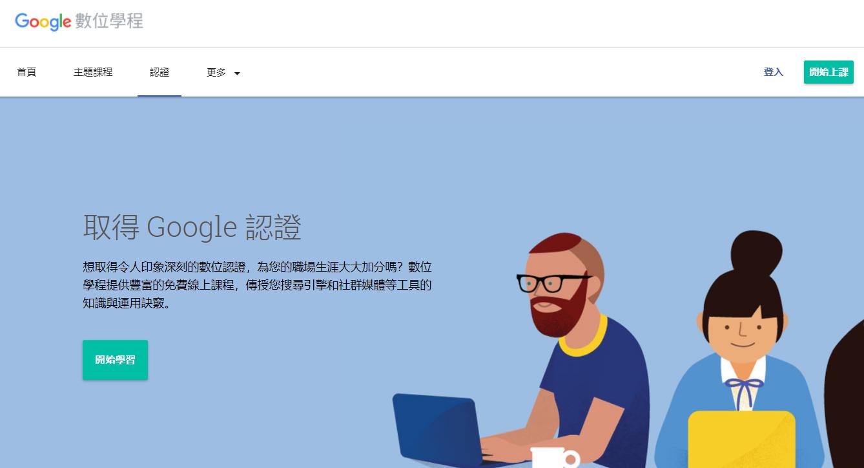 googlelearn - Google 數位學程:26 堂數位行銷課完全免費