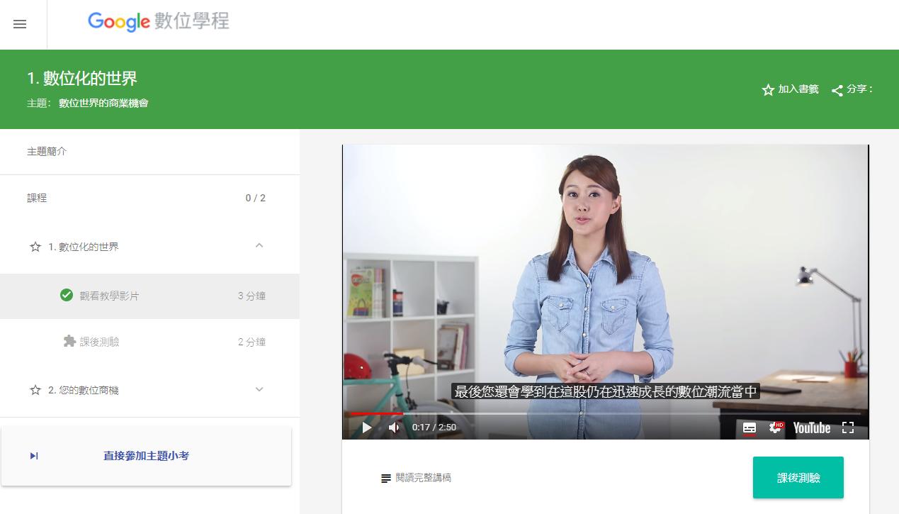 googlelearn6 - Google 數位學程:26 堂數位行銷課完全免費