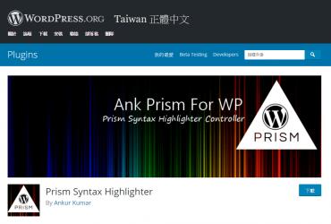 prism 370x250 - WordPress 外掛推薦:Prism Syntax Highlighter 程式碼高亮,一試成主顧