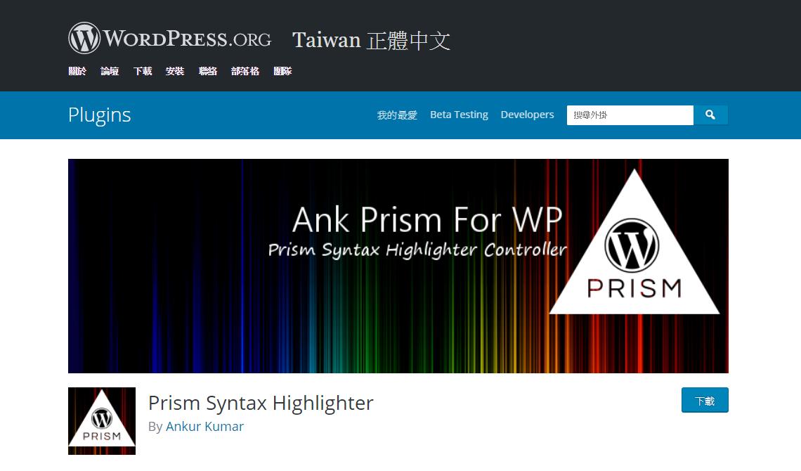 prism - WordPress 外掛推薦:Prism Syntax Highlighter 程式碼高亮,一試成主顧