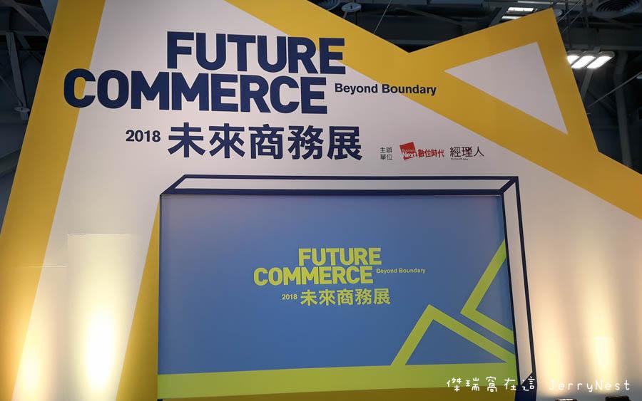 futurefair 23 - [活動紀錄] 2018 未來商務展,我看見滿滿的大平台