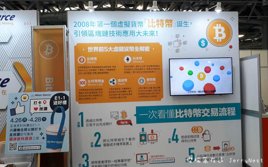 futurefair 26 - [活動紀錄] 2018 未來商務展,我看見滿滿的大平台